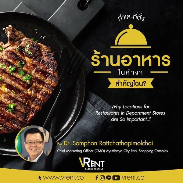 VRent วีเร้นท์ TH ทำเล-ที่ตั้งร้านอาหารในห้างฯ…สำคัญไฉน โดย ดร.สมพล รัชตพิมลชัย